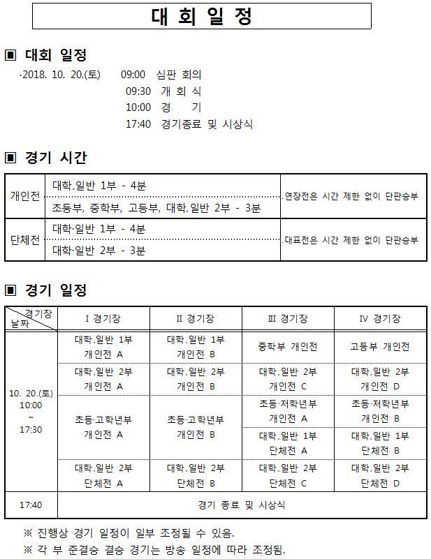 미르치과기대회 일정.jpg