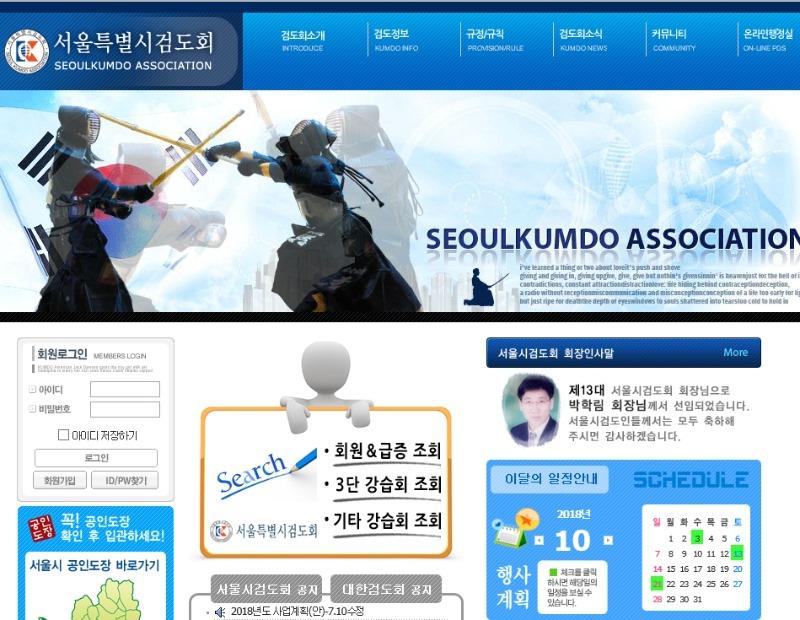 서울시검도회.jpg