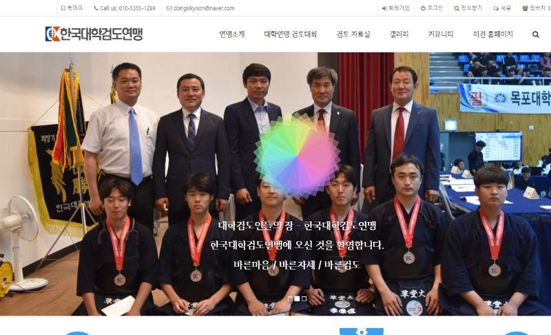한국대학검도연맹(리뉴얼).jpg