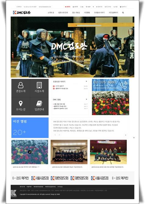 [꾸미기]DMC검도관.jpg