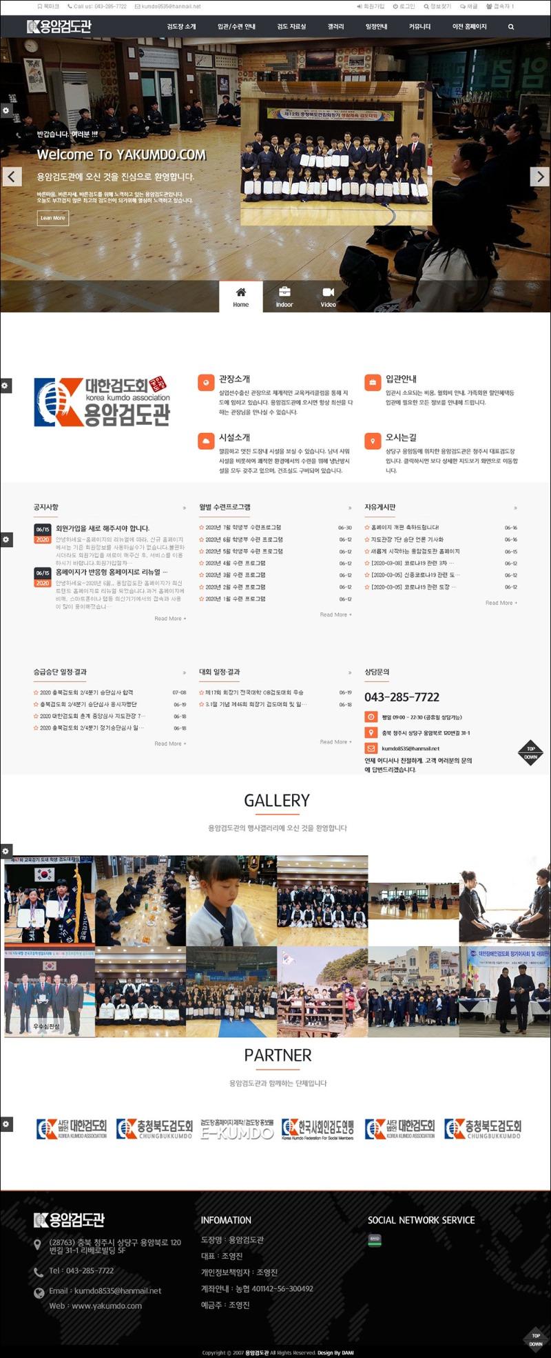 홈페이지-오픈공지(용암검도관)_1000x2500.jpg